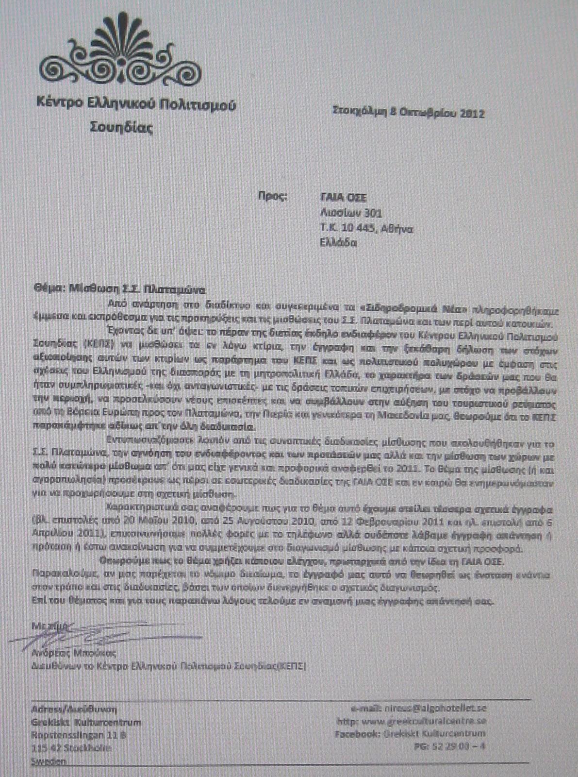 Επιστολή Κ.Π. Σουηδίας